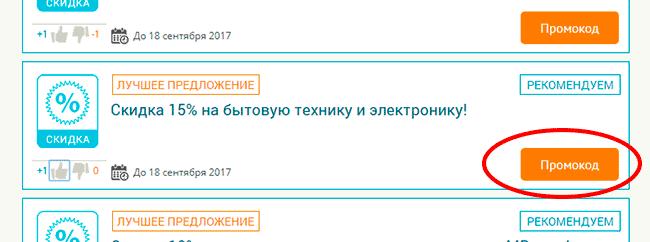 промокод для займер июль 2020 кредиты на вторичное жилье в беларуси белагропромбанк